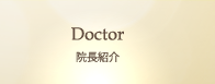 Doctor 院長紹介