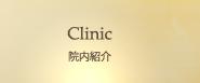 Clinic 院内紹介