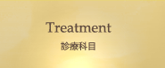Treatment 診療科目