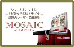 肌のターンオーバーを促す医療機器 MOSAIC