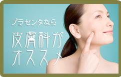 皮膚科でプラセンタ